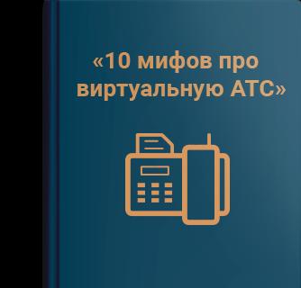 Возможности облачной АТС Авантелеком Получите 10 советов по виртуальной АТС которые избавят вас от рисков внедрения телефонии и прочих подводных камней